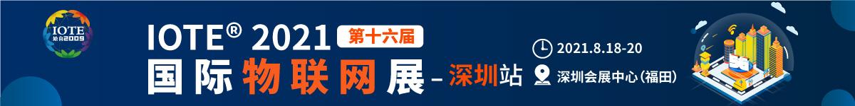 物联网展深圳站 顶部