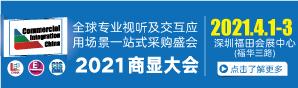 2021深圳国际商显大会