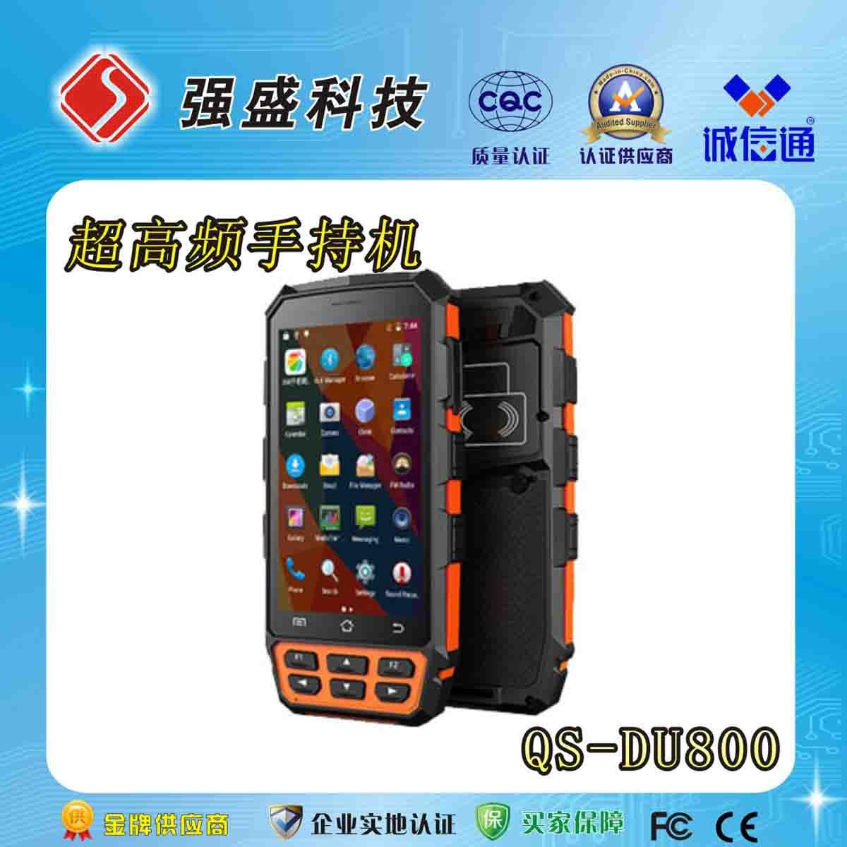 供应RFID防水远距离读写手持机QS-DU810