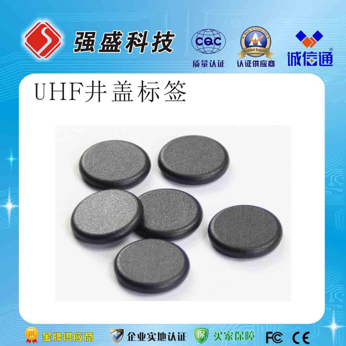 供应RFID智能井盖抗金属防水电子标签