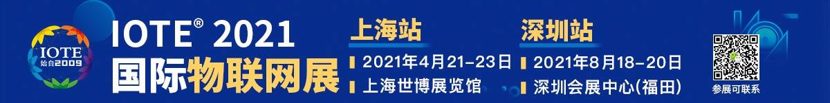物聯網展深圳站 頂部
