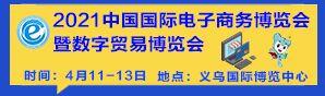 2021中國國際電子商務博覽會暨數字貿易博覽會