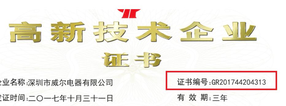 深圳市威尔电器有限公司