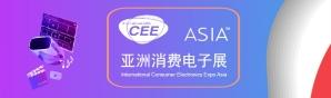北京 cee消費電子展