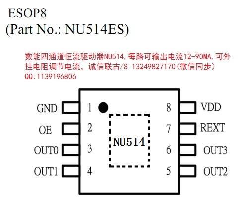 RGBW四路恒流四通道LED驱动器NU514