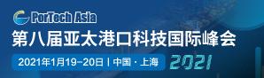 第八屆亞太港口科技國際峰會