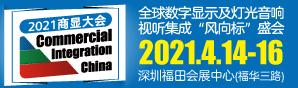 2021深圳國際商顯大會