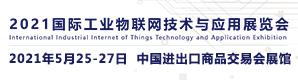 2021廣州工業物聯網展