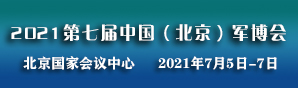 2021第七屆軍博會