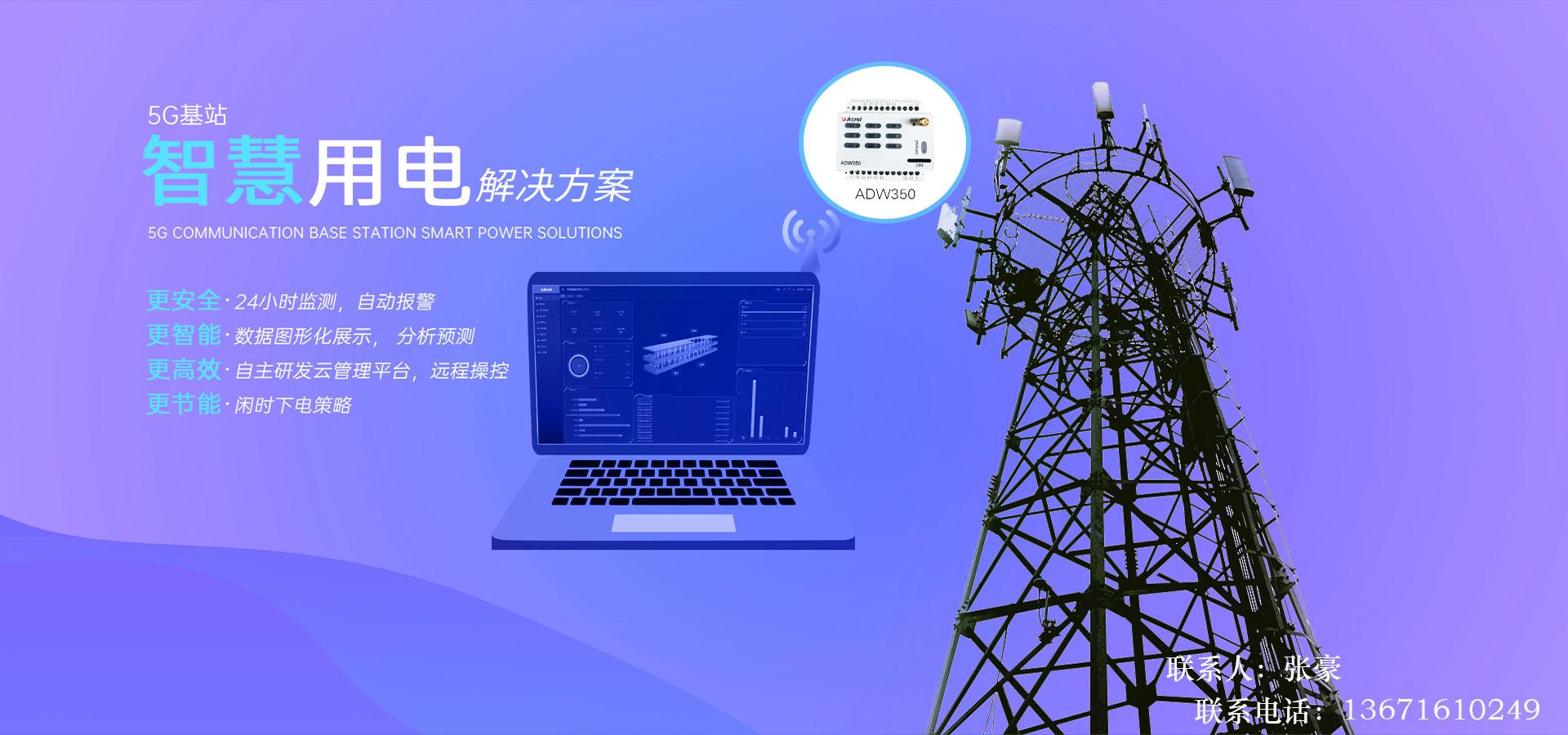 新建5G基站配电解决方案