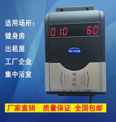 IC卡控水器,刷卡控水系统,刷卡淋浴水控器