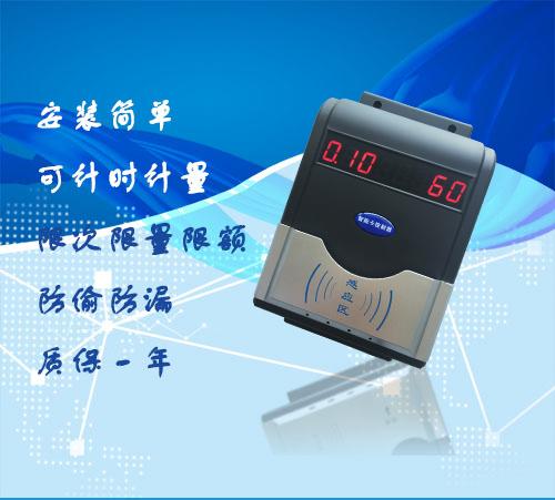 淋浴控制器,智能卡控水器,浴室控水系统