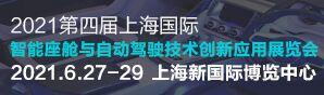 上海国际智能座舱与自动驾驶技术创新展会