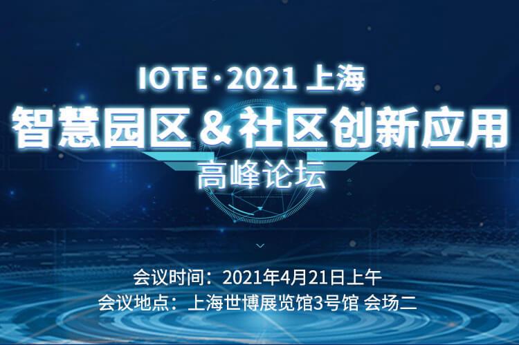 会议专题 | IOTE 2021 上海国际智慧园区&社区创新应用创新高峰论坛