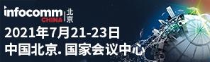 2021 北京InfoComm