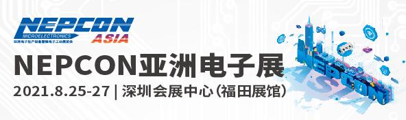 2021nepcon深圳電子展
