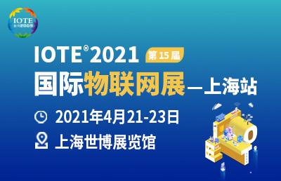 IOTE 2021第十五屆國際物聯網展·上海站