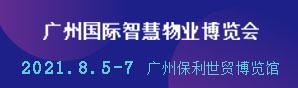 2021广州智慧物业展