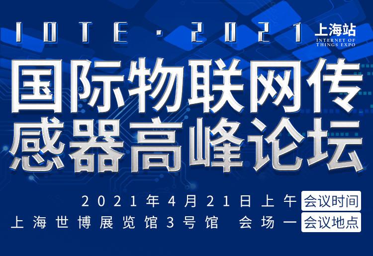 会议专题 | IOTE 2021 上海国际传感器创新高峰论坛