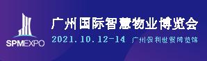 2021廣州智慧物業展