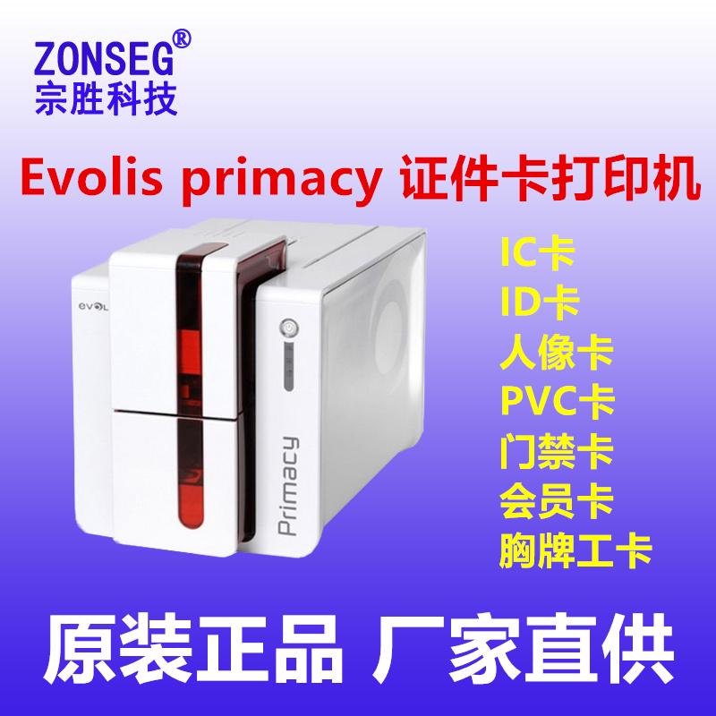 Evolis Primacy打印機evolis證卡打印機