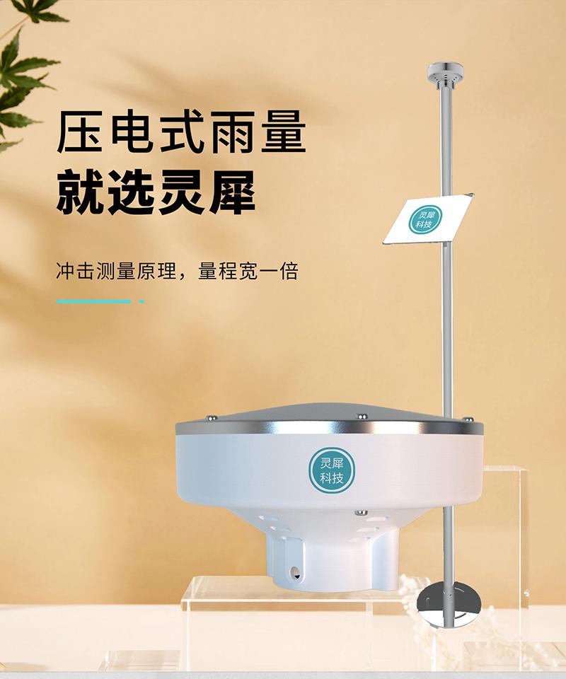 QY-17 壓電式雨量監測站 雨量計