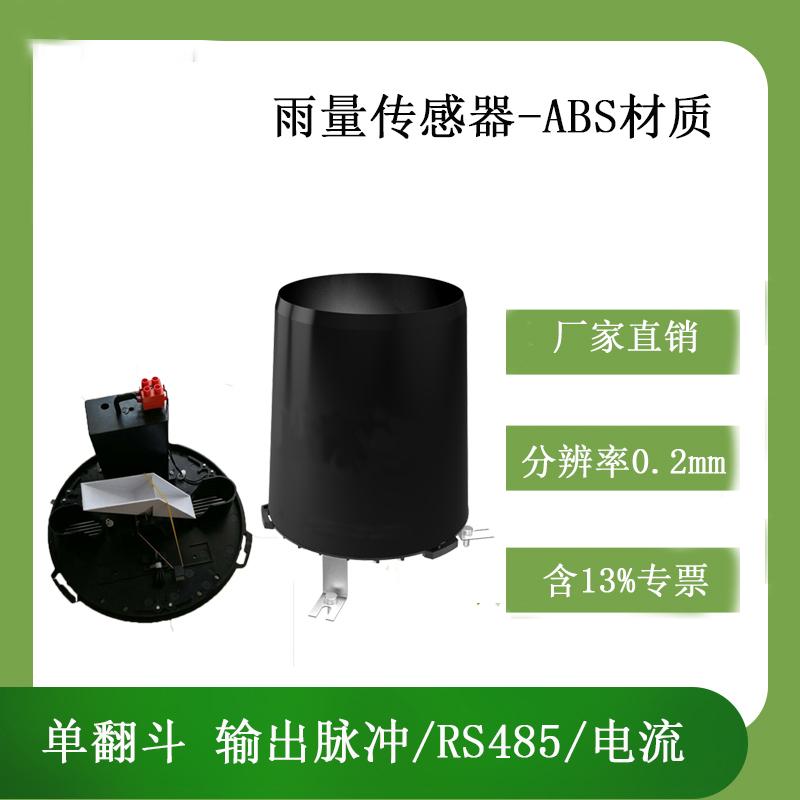 CG-04-B1 雨量傳感器ABS塑料
