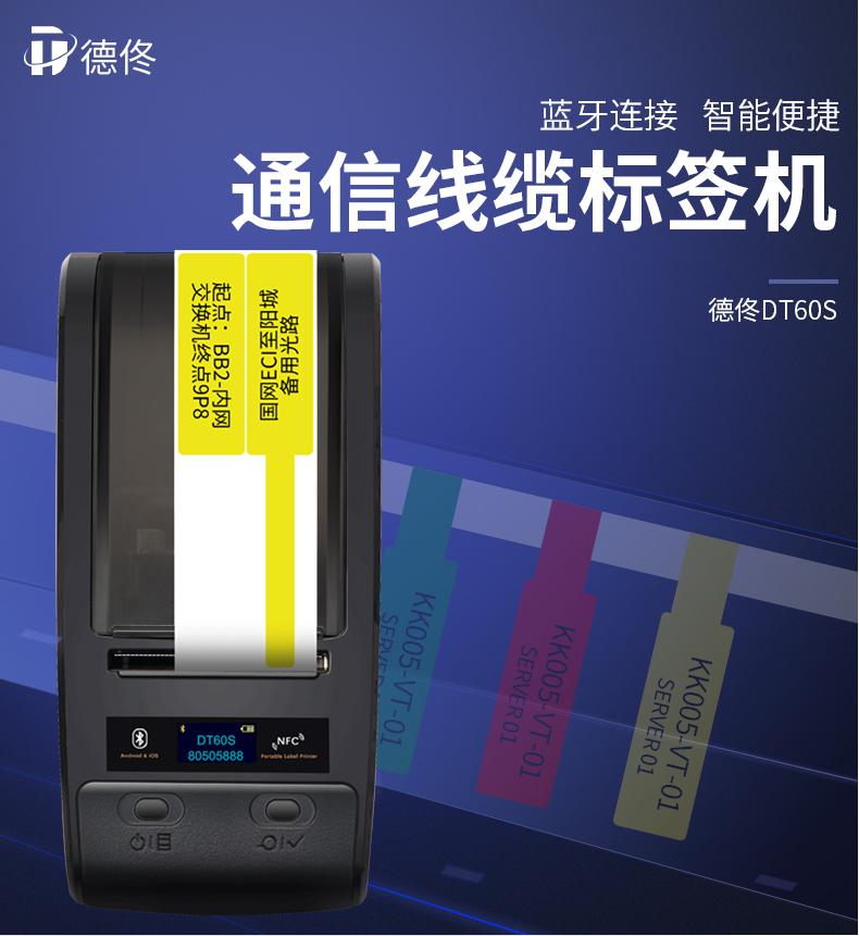 DT60S/YLF60S (兩寸)熱轉印標簽打印機