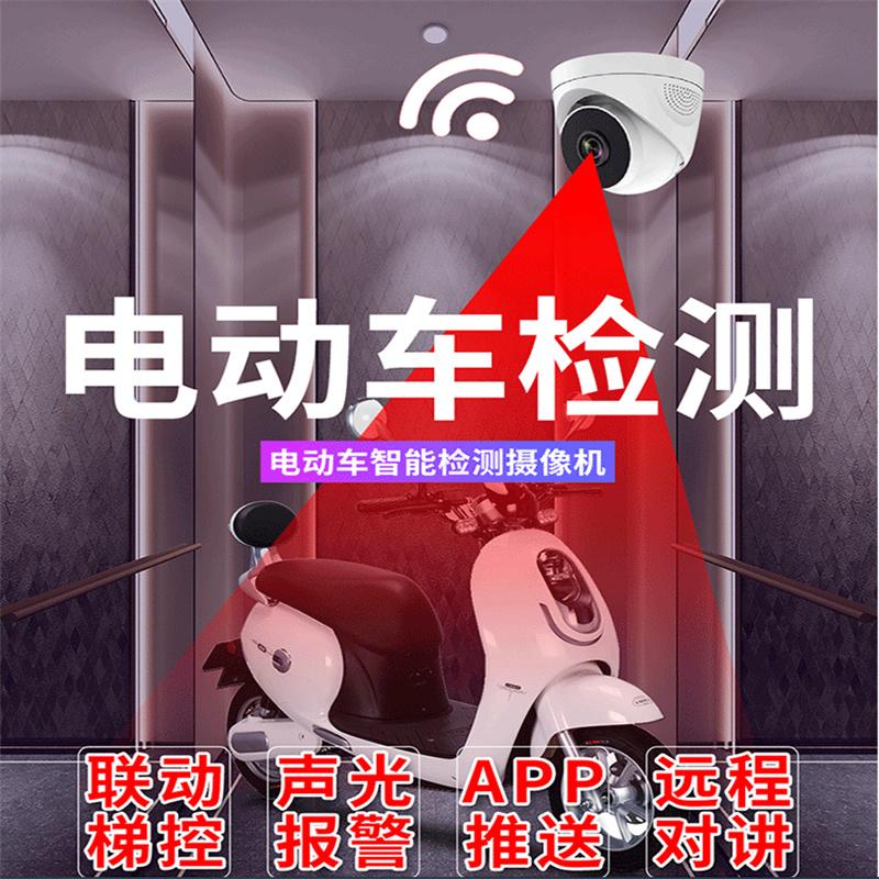电梯电动车警戒摄像机