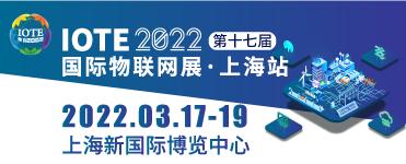 2022 iote上海站