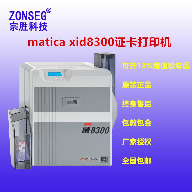 瑪迪卡xid8300雙面證卡打印機一卡通證卡打印機