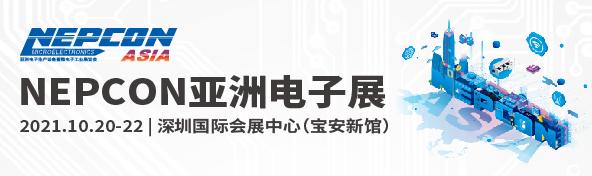 2021nepcon深圳电子展