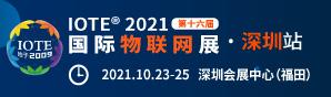 IOTE 2021 深圳东赢体育平台展