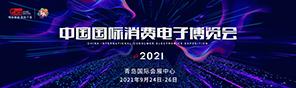2021 青岛 消费电子博览会