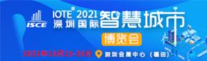 2021 深圳智慧城市展