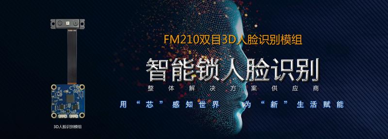 FM210双目3D人脸识别模组方案