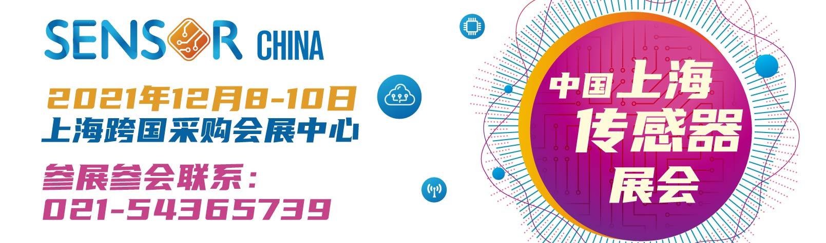 sensor CHINA