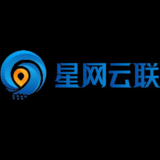 四川星网云联科技有限公司