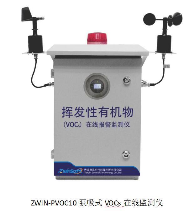 挥发性有机物排放企业VOCs检测报警
