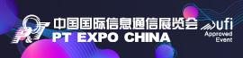 中國國際信息通信展覽臺