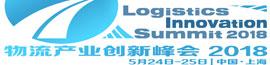 上海物流产业峰会