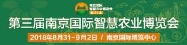 南京智慧农业展
