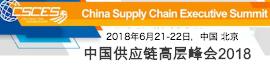 中国供应链高层峰会