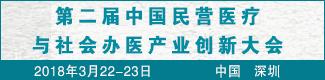 深圳民营医疗峰会