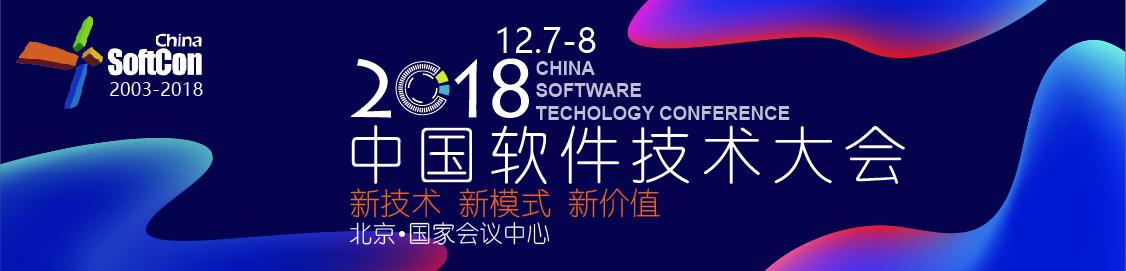 中国软件大会